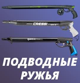 Подводные ружья и арбалеты